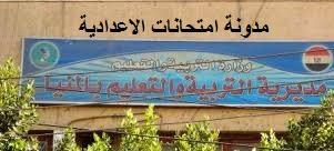 تحميل جدول امتحانات الصف الثالث الاعدادى محافظة المنيا الترم الاول 2017