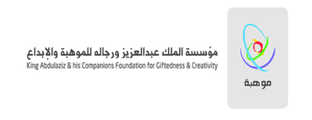 وظائف مؤسسة الملك عبدالعزيز ورجاله للموهبة والإبداع السعودية 1442