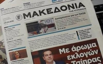 Απολύσεις και ένταση στην εφημερίδα «Μακεδονία»