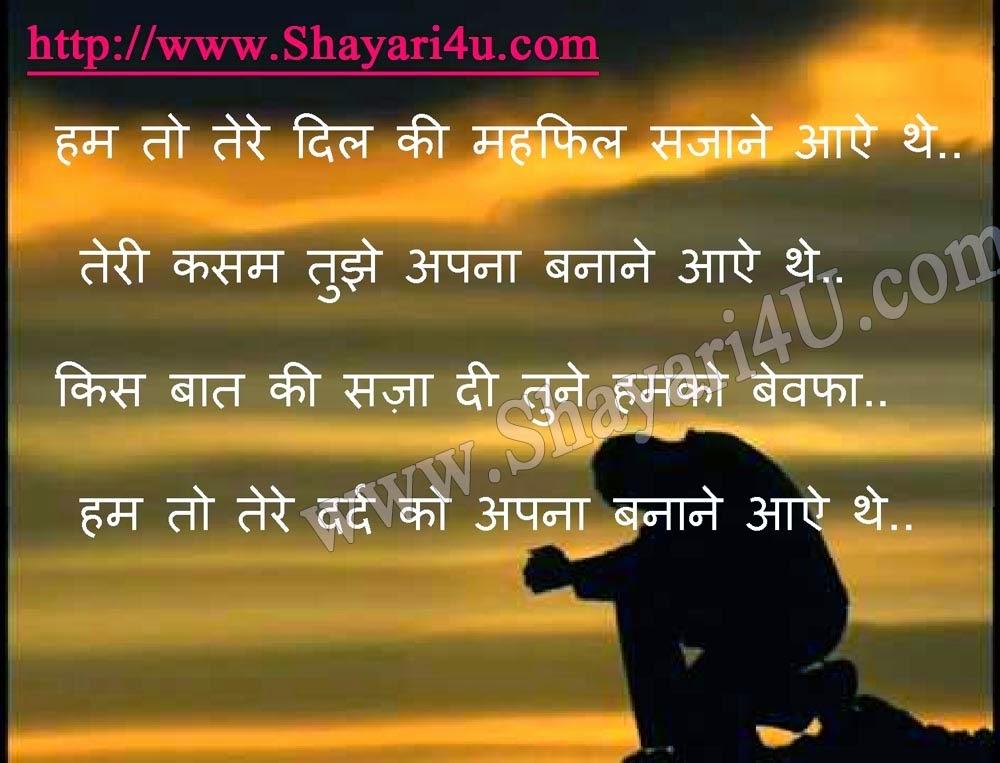 Love Sad Shayari English: Top30 Hindi Shayari On Sharab Hindi Shayari Dosti In
