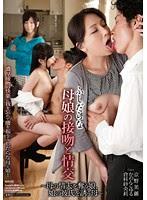 (Re-upload) HAVD-895 ふしだらな母娘の接吻と情