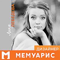 Лиля Лебедева