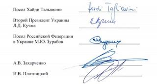 """Порошенко внес в ВР законопроекты о легализации """"минских договоренностей"""""""