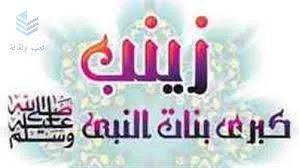قصة زواج السيدة زينب بنت النبي من أبو العاص بن الربيع... افتدت زوجها بقلادة السيدة خديجة
