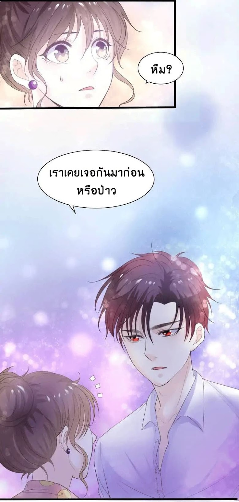 Full Marks, Hidden Marriage - หน้า 10