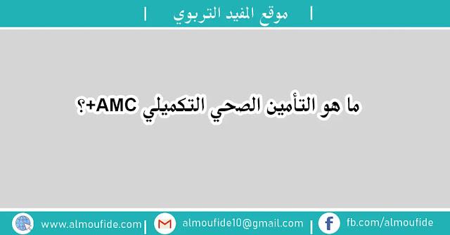 التأمين الصحي التكميلي AMC+