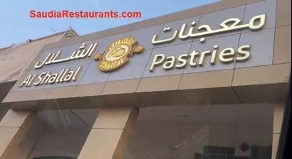أسعار منيو وفروع ورقم مطعم معجنات الشلال السعودية 2021