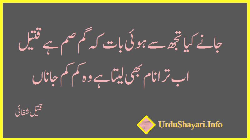 Ghum Sum Hay Qateel - Sad Poetry 2 line in Urdu  - Qateel Shifai Shayari