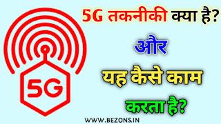 5G internet Kya hai or yeh kaise kaam karta hai?