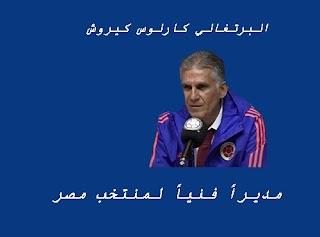 كارلوس كيروش مديراً فنياً لمنتخب مصر لكرة القدم
