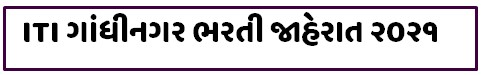ITI Gandhinagar Recruitment  2021 For Pravasi Supervisor Instructor Vacancy