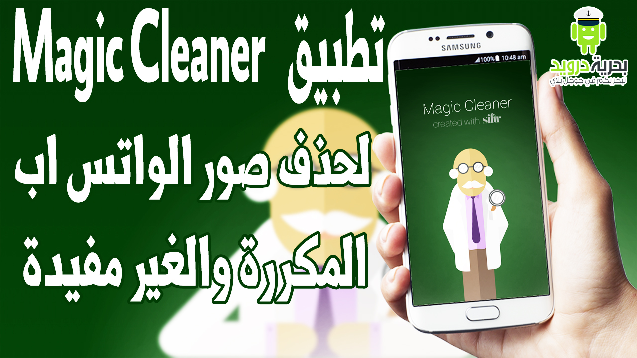 Magic Cleaner for WhatsApp