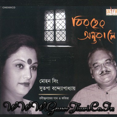 Biraher Antarale [Rabindrasangeet] by Mohan Singh & Sutapa Bandyopadhyay