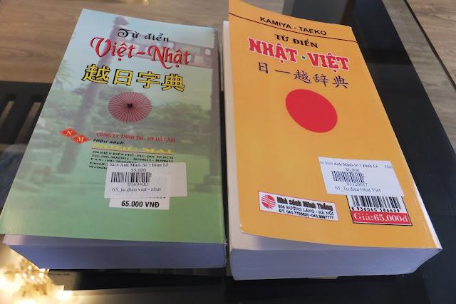 vietnamese-japanese-dictionary ベトナム語と日本語の辞書2