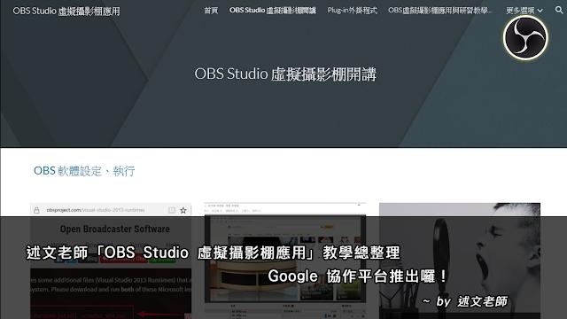 述文老師「OBS Studio 虛擬攝影棚應用」教學總整理 Google 協作平台推出囉!