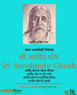 [Aurobindo Ghosh] अरविंद घोष - भारतीय आदर्शवादी विचारक