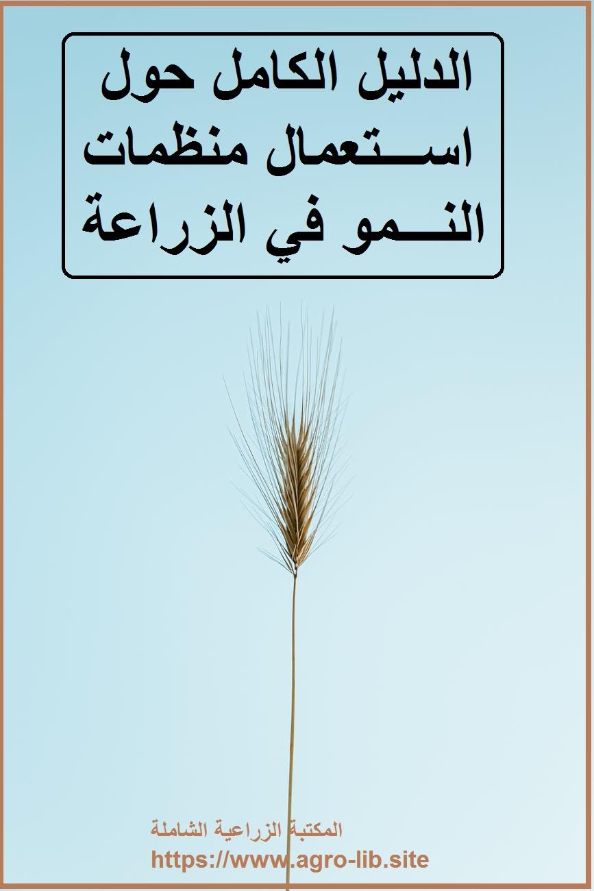 كتاب : الدليل الكامل حول استعمال منظمات النمو في الزراعة