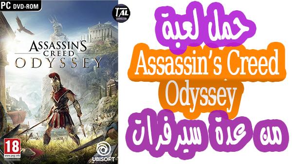 حمل لعبة Assassin's Creed Odyssey من عدة سيرفرات