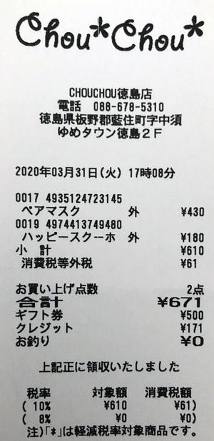 ChouChou(シューシュー) 徳島店 2020/3/31 マスク購入のレシート