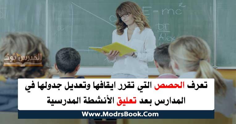 تعرف تعديلات الجدول بعد قرار وزير التربية والتعليم بتعليق الأنشطة المدرسية