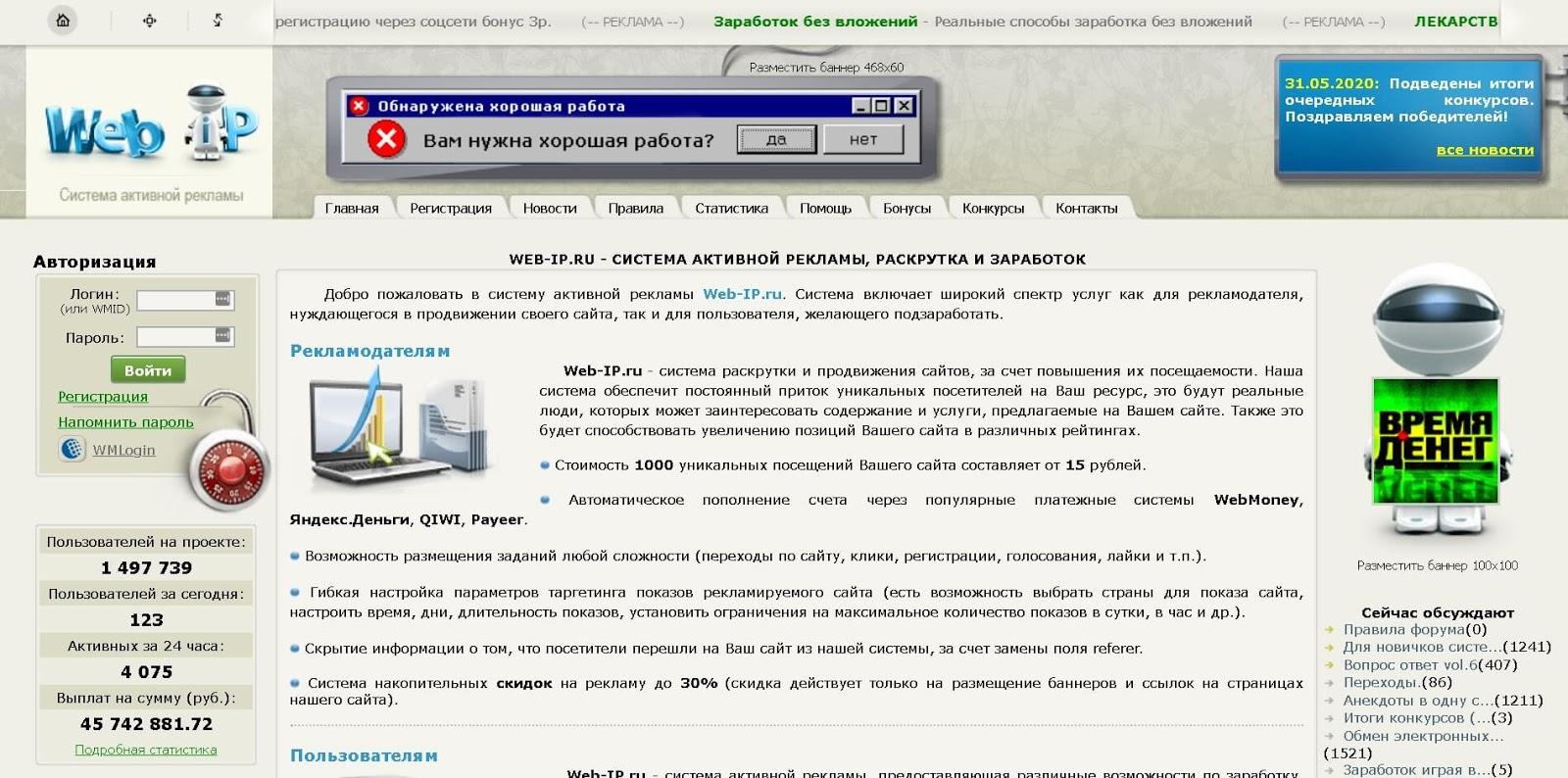 web---ip--glavnaya-stranicza