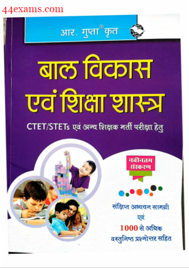 Child-Development-and-Pedagogy-For-CTET/STET-And-other-Teachers-Recruitment-Exam-Hindi-PDF-Book