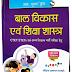 बाल विकास एवं शिक्षा शास्त्र : CTET/STET एवं अन्य शिक्षक भर्ती परीक्षा हेतु हिंदी पीडीऍफ़ पुस्तक | Child Development and Pedagogy : For CTET/STET And other Teachers Recruitment Exam Hindi PDF Book