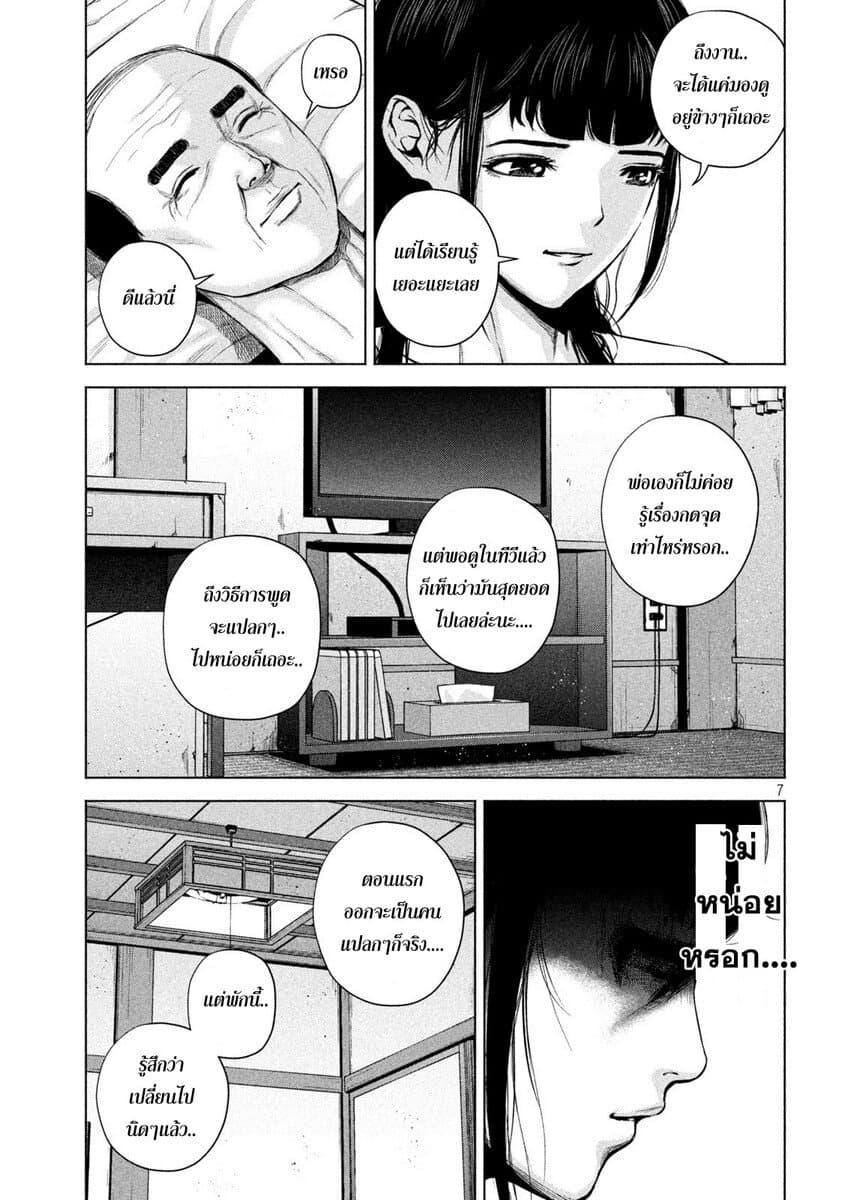 อ่านการ์ตูน Kenshirou ni Yoroshiku ตอนที่ 30 หน้าที่ 7