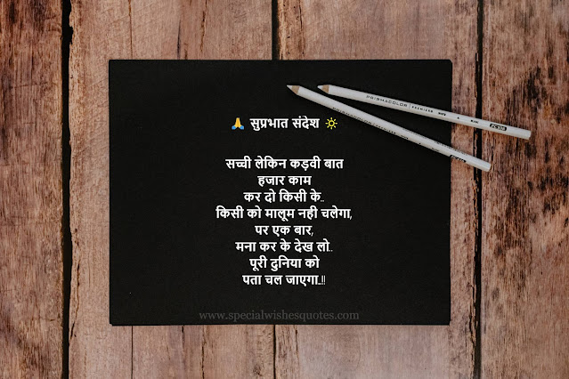 suvichar in hindi for life