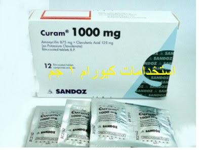 1- ما هو كيورام 2- المادة الفعالة في مضاد كيورام 1 غم 3- دواعي استخدام مضاد كيورام 1 غم Curam 4- الآثار الجانبية لعقار كيورام 5- اثار جانبية تنتج عن ايقاف عقار الكيورم 6- الجرعة الخاصة بعقار كيورام 7- كيورام 457 شراب للاطفال 8- تناول كيورام في حالة الحمل والرضاعة 9- طريقة تحضير دواء كيورام 10- حالات يحذر فيها تناول عقار كيورام 11- سعر كيورام  2019 12- كيورام للاجهاض   13- بديل كيورام للاطفال  كيورام مضاد كيورام 1 غم  كيورام 457 شراب للاطفال  سعر كيورام 625 شراب  مين جربت مضاد كيورام  سعر كيورام 457 شراب للاطفال  سعر كيورام 1جم 2017  دواء كيورام للأطفال فيه سم قاتل  سعر كيورام في السعودية مين جربت مضاد كيورام  curam سعر  curam 1gm سعر  curam 625 mg  curam 1gm دواء  سعر كيورام 625 شراب  كيورام 457 شراب للاطفال  سعر كيورام 457 شراب للاطفال سعر كيورام 457 شراب للاطفال  دواء curam 457 للاطفال  سعر كيورام 625 شراب  كيورام شراب للاطفال  دواء كيورام للأطفال فيه سم قاتل  سعر كيورام 312 شراب  curam 1gm سعر  curam 625 mg سعر كيورام 312 شراب  curam 625mg سعر  كيورام 457 شراب للاطفال  curam 625 mg  سعر كيورام 625 اقراص  curam 1gm  سعر كيورام 1جم 2018  دواء curam 457 للاطفال مضاد كيورام 1 غم  كيورام 457 شراب للاطفال  curam 625 mg  الفرق بين اوجمنتين وكيورام  curam 1g  curam للمرضع  سعر كيورام ٣١٢  كيورام شراب 156 دواء curam 457 للاطفال  سعر كيورام 457 شراب للاطفال  curam 625 mg  سعر كيورام 625 شراب  مضاد كيورام 1 غم  كيورام 312 للاطفال  curam 1gm سعر  الفرق بين اوجمنتين وكيور الفرق بين كلاسيد و اوجمنتين  مين جربت مضاد كيورام  سعر اوجمنتين  اوجمنتين ٦٧٥  curam 228.5 mg  سعر كيورام 642  اوجمنتين اكياس  كيورام للاجهاض curam 625mg سعر  curam 1gm سعر  curam 625 mg  دواء curam 457 للاطفال  كيورام 457 شراب للاطفال  مضاد كيورام 1 غم  سعر كيورام 642  سعر كيورام 625 اقراص كيورام curam اوجمنتين curam 625 كلافوكس كتافاست curam 1g مضاد كلافوكس ميجاموكس علاج curam فلوموكس اوجمنتين للحامل دواء curam curam 625mg سيفوتاكس مضاد اوجمنتين مضاد كيورام مضاد curam دواء كيورام دواء اوجمنتين يوناسين علاج كيورام مضاد حيوي اوجمنتين كلافوكس للاطفال curam 1g دواء طريقة تحضير المضاد الحيوي  طريقة تحضير مضاد ا