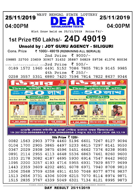 25-11-2019 West Bengal Lottery Result 4 PM