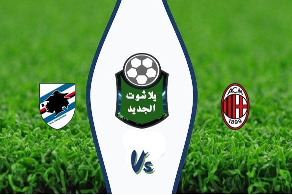 نتيجة مباراة ميلان وسامبدوريا اليوم بتاريخ 2020/01/06 الدوري الإيطالي