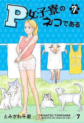 [Manga] P女子寮のネコである 第01-07巻 [P-Joshiryou no Neko de Aru Vol 01-07] Raw Download