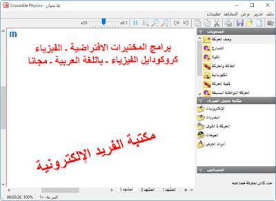 تحميل برنامج كروكودايل الفيزياء crocodile physics عربي مجانا نسخة كاملة، تحميل برنامج كروكودايل الفيزياء crocodile physics 605 باللغة العربية مجانا محاكاة التجارب الفيزيائية، أحدث وأخر اصدار، النسخة الكاملة ليست بحاجة إلى سيريل ، كراك، باتش، مختبر الفيزياء الافتراضي بالعربي مجانا برابط تحميل مباشر مجانا