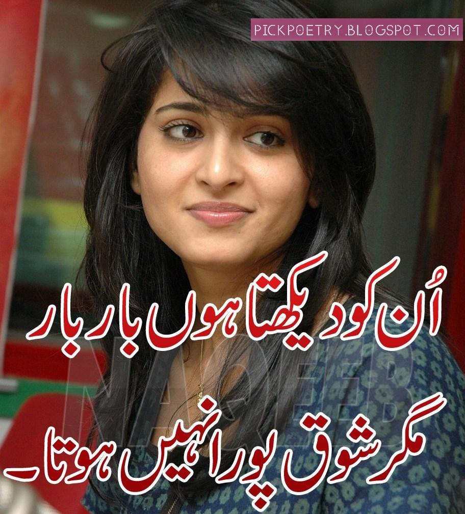 New Romantic Urdu Poetry with Beautiful Images   Best Urdu