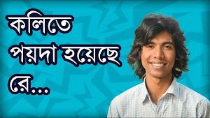 Kolita Poida Hoyasa Lyrics (কলিতে পয়দা হয়েছে) Fakir Saheb | Pota