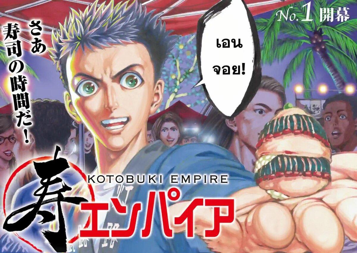 Kotobuki Empire