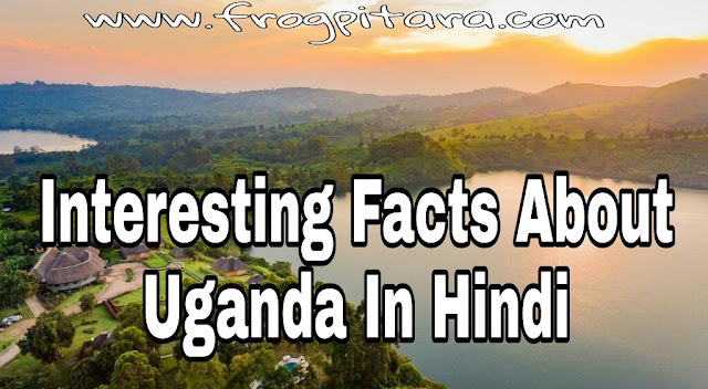 Uganda Facts In Hindi