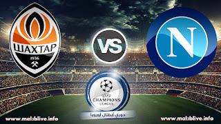مشاهدة مباراة نابولي وشاختار دونيتسك اون لاين Napoli vs Shakhtar donetsk بتاريخ 21-11-2017 دوري أبطال أوروبا