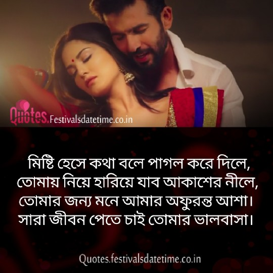 Instagram Bangla Love Shayari Status Free Download