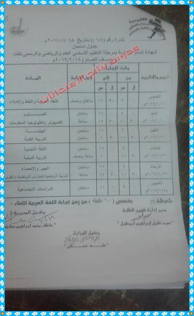 جدول امتحانات الصف الثالث الإعدادي محافظة القليوبية