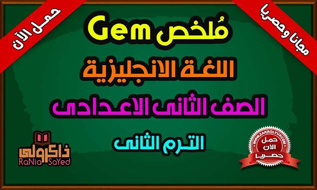 كتاب Gem للصف الثانى الاعدادى الترم الثانى 2021