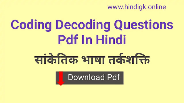 Coding Decoding Questions Pdf in Hindi