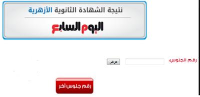 الان نتيجة الثانوية الأزهرية 2015 من موقع بوابة الازهر التعليمية واليوم السابع