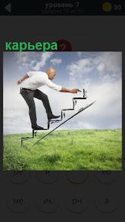 275 слов мужчина поднимается по лестнице в карьере 7 уровень