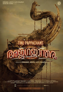 ajagajantharam cast, ajagajantharam wikipedia, ajagajantharam malayalam movie cast, ajagajantharam first look, mallurelease