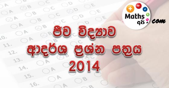 Advanced Level Biology 2014 Model Paper