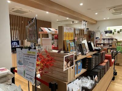 新玉川温泉 売店