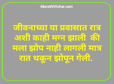 good night messages marathi download