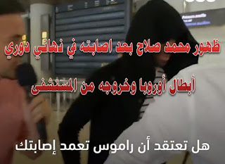 ظهور محمد صلاح بعد اصابته في نهائي دوري أبطال أوروبا وخروجه من المستشفى شاهد الفيديو من هنا